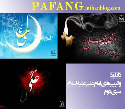 دانلود والپیپرهای امام علی علیه السلام - سری دوم - wallpaper emam ali
