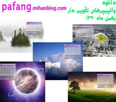 والپیپرهای تقویم دار بهمن ماه 90