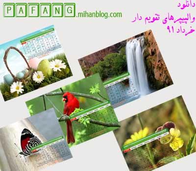 دانلود والپیپر تقویم خرداد 91 -  wallpapaer