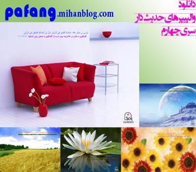 والپیپرهای حدیث دار - سری چهارم - wallpaper hadith